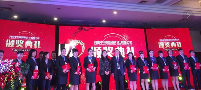 河南中州国旅举办答谢会,迈向优质旅游发展新时代插图